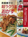 【バーゲン本】主婦の友新実用BOOKS決定版 奥薗壽子の超ラクうまおかず [ 奥薗 壽子 ]