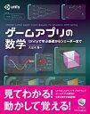 ゲームアプリの数学 [ 久富木隆一 ]