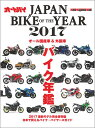 JAPAN BIKE OF THE YEAR 2017 [ オートバイ編集部 ]