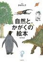 自然とかがくの絵本総解説