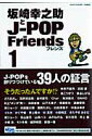 坂崎幸之助とJーpop friends(1(1998ー2001 on)