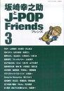 坂崎幸之助とJーpop friends(3)