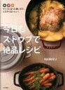 今日もストウブで絶品レシピ 鍋のサイズに合った使い方で、とびきりおいしい! [ 坂田阿希子 ]