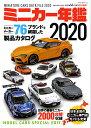ミニカー年鑑2020