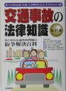 交通事故の法律知識〔2005年〕全