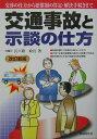 交通事故と示談の仕方〔2004年〕改