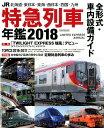 JR特急列車年鑑(2018) 特急列車用車両全形式完全解説 (イカロスMOOK)