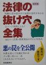 法律の抜け穴全集〔2005年〕改