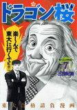 ドラゴン桜(7) [ 三田紀房 ]