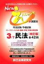 Newえんしゅう本(3)改訂版 司法試験/予備試験 ロースクール入試・進級・卒業/ 民