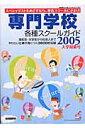 専門学校各種スクールガイド(2005入学対策号)
