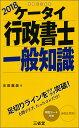 ケータイ行政書士 一般知識 2018 [ 水田 嘉美 ]