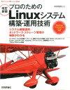 プロのためのLinuxシステム構築・運用技術改訂新版 システム構築運用/ネットワーク・ストレージ管理の秘 (Software Design plusシ..
