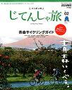 ニッポンのじてんしゃ旅(Vol.02) 青森行くべぇ。青森サイクリングガイド (ヤエス