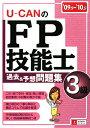 UーCANのFP技能士3級過去&予想問題集('09〜'10年版)