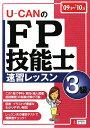 UーcanのFP技能士3級速習レッスン('09〜'10年版)