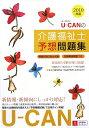 UーCANの介護福祉士予想問題集(2010年版)