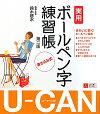 U-canの実用ボールペン字練習帳第2版 書き込み式