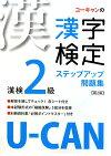 UーCANの漢字検定2級ステップアップ問題集第2版