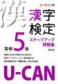 U-CANの漢字検定5級ステップアップ問題集第2版