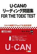 U-CAN�Υ�ǥ������꽸FOR THE TOEIC TEST
