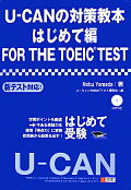 U-CANの対策教本はじめて編FOR THE TOEIC TEST