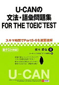 U-CAN��ʸˡ���������꽸FOR THE TOEIC TEST