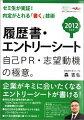 履歴書・エントリーシート自己PR・志望動機の極意。(2012年度版)