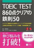 TOEIC TEST 860点クリアの鉄則50