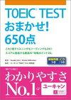 TOEIC TESTおまかせ!650点