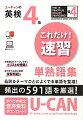 ユーキャンの英検4級これだけ!速習単熟語集