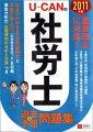 U-CANの社労士過去&予想問題集(2011年版)