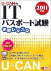 U-CANのITパスポート試験速習レッスン(2011年版)