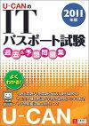 U-CANのITパスポート試験過去&予想問題集(2011年版)