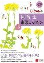【送料無料】U-CANの保育士速習レッスン(2011年版 下)