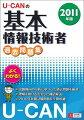 U-CANの基本情報技術者過去問題集(2011年版)