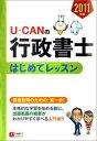 【送料無料】U-CANの行政書士はじめてレッスン(2011年版)
