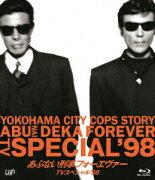 あぶない刑事フォーエヴァーTVスペシャル'98【Blu-ray】