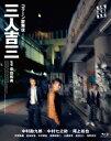 三人吉三【Blu-ray】 [ 中村勘九郎 ]