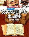 繪本, 幼兒書籍, 圖鑑 - 調べよう! 文字のはじまりと本の歴史 [ 能勢仁 ]