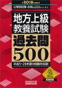 公務員試験 地方上級 教養試験 過去問500[2018年度版] (『合格の500』シリーズ) [ 資