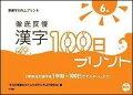漢字100日プリント 小学6年生