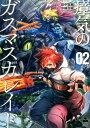 瘴気のガスマスカレイド 2 (ゼノンコミックス) 田中克樹