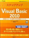 ステップアップVisual Basic 2010 開発者がもう一歩上達するための必読アドバイス! (MSDNプログラミングシリーズ) [ 矢嶋聡 ]