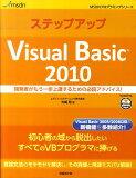 ステップアップVisual Basic 2010 [ 矢嶋聡 ]
