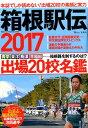 箱根駅伝(2017) (TJ mook)