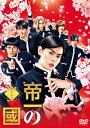 帝一の國 通常版DVD [ 菅田将暉 ]