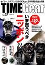 TIMEGear(vol.27) セイコー、シチズン、G-SHOCKほか いま買うべきニッポン (CARTOP MOOK)