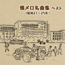 懐メロ名曲集(昭和21〜25年) ベスト [ (V.A.) ]