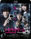 トモダチゲーム【Blu-ray】 [ 吉沢亮 ]